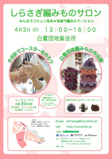 【宣伝予告】しらさぎ編みものサロン開催 4/3